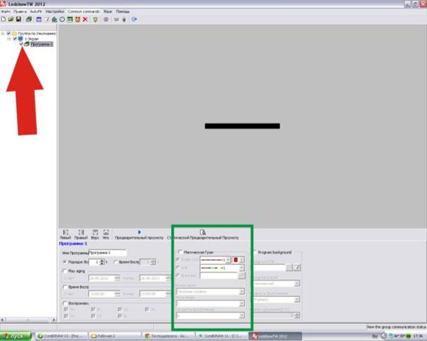 Инструкция по установке и работе с программой управления бегущими строками begushay-stroka.ru